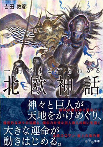 パズドラ好き必見!「一冊でまるごとわかる北欧神話」の表紙と中身のアンバランスさが絶妙すぎて面白い。