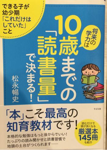 すべての子を持つ親に読んでほしい「将来の学力は10歳までの「読書量」で決まる!」で我が子と本をメチャクチャ楽しむ仕組みを知る