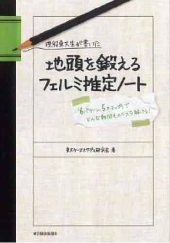 フェルミ推定なんて興味なかったけど「現役東大生が書いた 地頭を鍛えるフェルミ推定ノート――「6パターン・5ステップ」でどんな難問もスラスラ解ける!」本でなんだか開眼した!