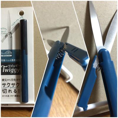 今現在、ペンケースに入れられるペン型ハサミの中で機能性,携帯性、オシャレ度すべて満たすハサミ「ツイッギー」が素晴らしすぎる