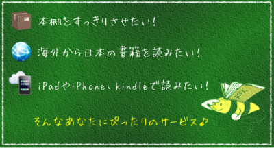 紙の本を電子書籍化するために「スキャンピー」へ100冊送ってOCR加工依頼だ!