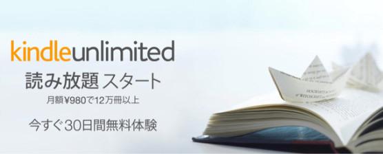 本が12万冊持ち歩けるだと?Kindle Unlimited(キンドルアンリミテッド)、迷わず私は月額980円課金完了!