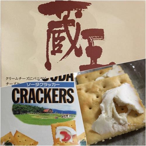 仙台行ったら「蔵王チーズ」!クラッカーに塗るだけでリッチなデザートに早変わり