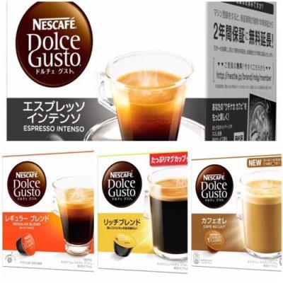 やっとドルチェグストでカフェ並みのコーヒー作れたので秘訣をシェア