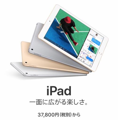 学生諸君、ツンデレ時代は終わった。2017年発売の新型iPadはあなた達のためにある!