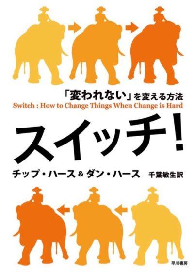 人を変えることは自分が変わること「スイッチ!」は双方に効く劇薬だ!