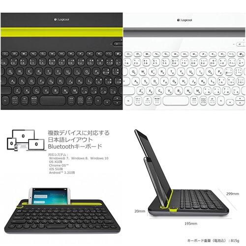 家でiPad Proをガンガン使うなら「Logicool ロジクール K480WH Bluetooth」がクレードル付きで安定性抜群
