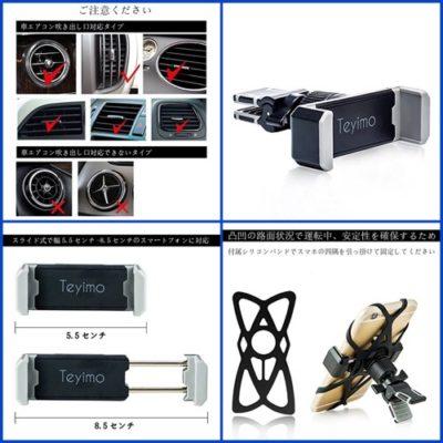 今、イチオシの車用iPhoneホルダーは「Teyimo 車載 ホルダー」をオススメします!
