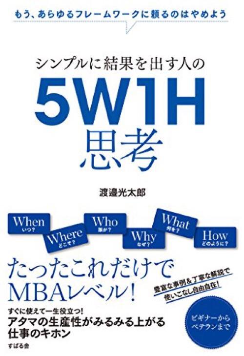 MBAのフレームワーク使いにウンザリしませんか?「シンプルに結果を出す人の 5W1H思考」でWhyから考えていこう!