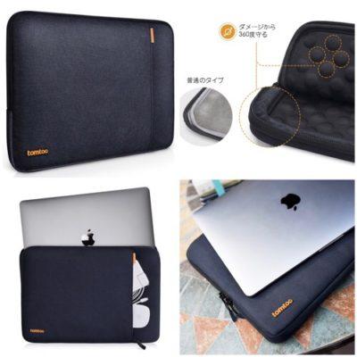 iPad Pro12.9やMacBook Pro2017をスッポリ守るスタイリッシュインナーケース、耐衝撃バツグン!