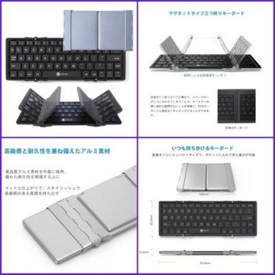 iPad Pro10.5にも対応!iCleverのスマートな折りたたみ式Bluetoothキーボードを紹介