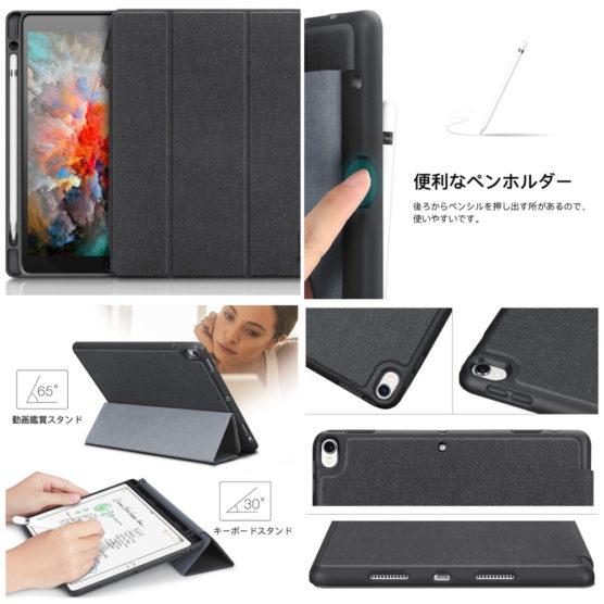 機能美、ハイクオリティなブランド「iVAPO」よりオススメの「iPad Pro 10.5 ケース Apple Pencil収納」を紹介