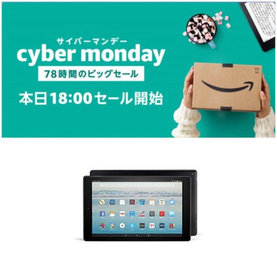 【Amazon サイバーマンデー】私は今日コスパ最高の「Fire HD 10 タブレット (Newモデル) 32GB」を買わない理由が見つからない