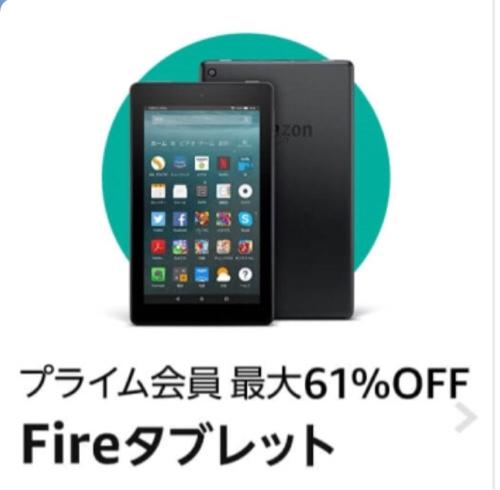 【Amazonサイバーマンデー】今週飲み会我慢するだけで「Fire 7 タブレット (Newモデル) 8GB」が手に入るからポチってくるわ