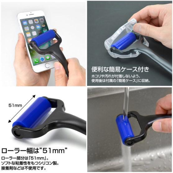 iPad ProやiPhoneの保護フィルム貼りを失敗しないマストアイテムはコレだ!「スペックコンピュータ attach Easy Cleaning Roller イージークリーニングローラー ブルー」