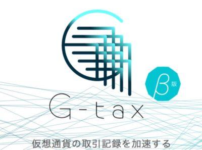 仮想通貨の確定申告書類作成を手助けしてくれる無料アプリ「G-tax」に滑り込みで申し込んだ。