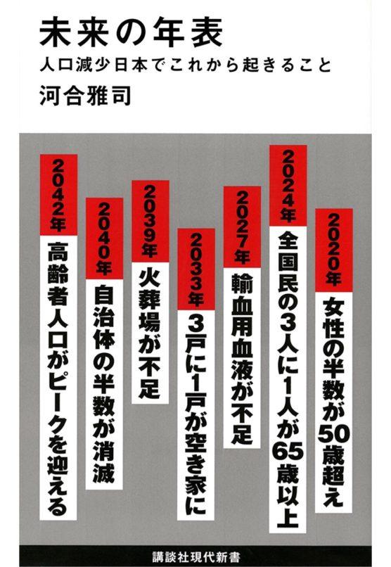 日本人のとして、日本列島で生き抜くなら読むべき書「未来の年表 人口減少日本でこれから起きること 」