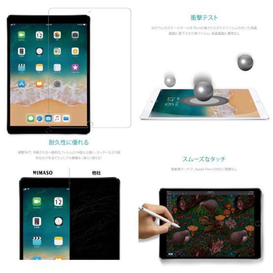 Apple Pencil(アップルペンシル)持ちにオススメしたいNimasoのiPad Pro 10.5 専用 フィルム 強化ガラス!