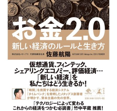 「お金2.0」で過去、現在、未来をフルトリップ!脳をシャッフルさせる刺激的な書籍!
