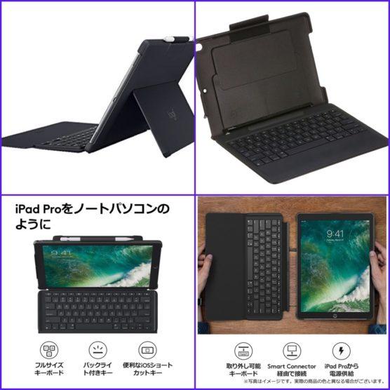 Logicool ロジクール 10.5インチ iPad Pro用 Slim Comboケースがメチャオシャレ!