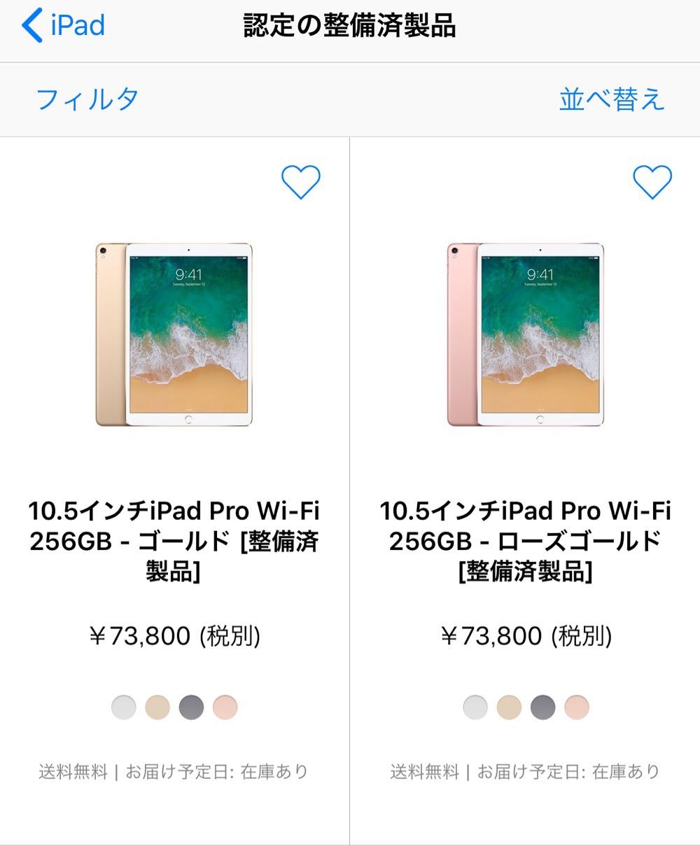 iPad Pro10.5整備済み製品を買いましたが新品と違いないのに15%OFFでメチャお得!