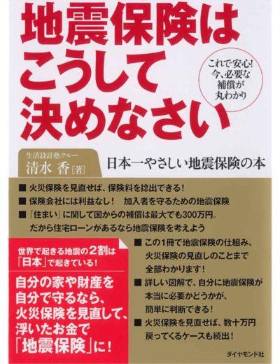 戸建買ったら激しくお勧めしたい本はこれ!「地震保険はこうして決めなさい」