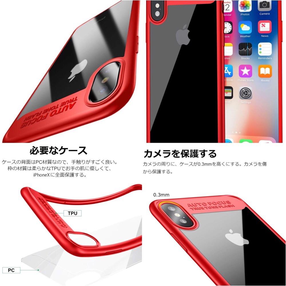 スリムでオシャレなTPU透明素材のiPhone X ケースをご紹介