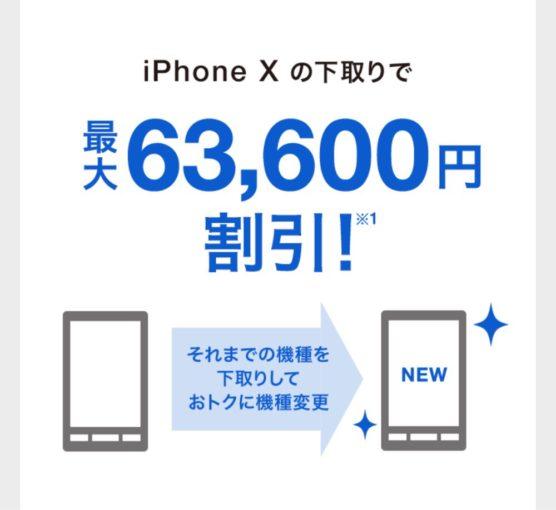 iPhone XsやiPhone Xs Maxに機種変なら調べておきたい下取り価格(ソフトバンク編)