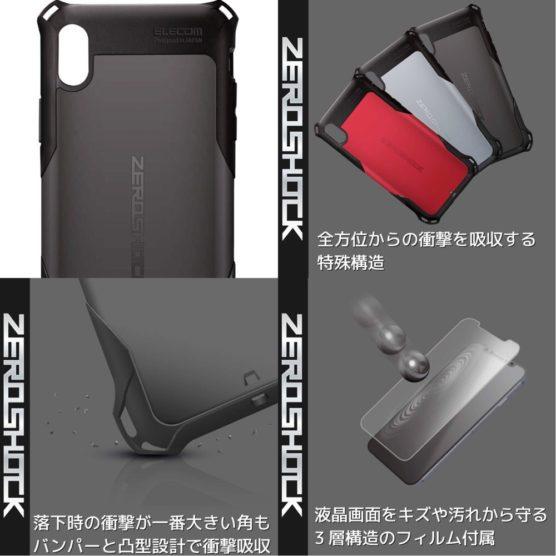これ一つでぜんぶ保護!エレコムからクールなiPhone Xs Maxケース発売
