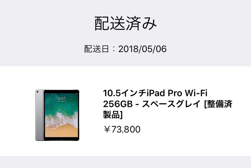 新型iPad Pro11インチが発売されたので試しにiPad Pro10.5インチを査定に出してみた。