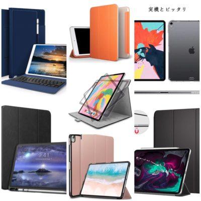 新型iPad Pro11インチの「今」オススメのオシャレなケース7選集めました。だって純正高いんだもん。