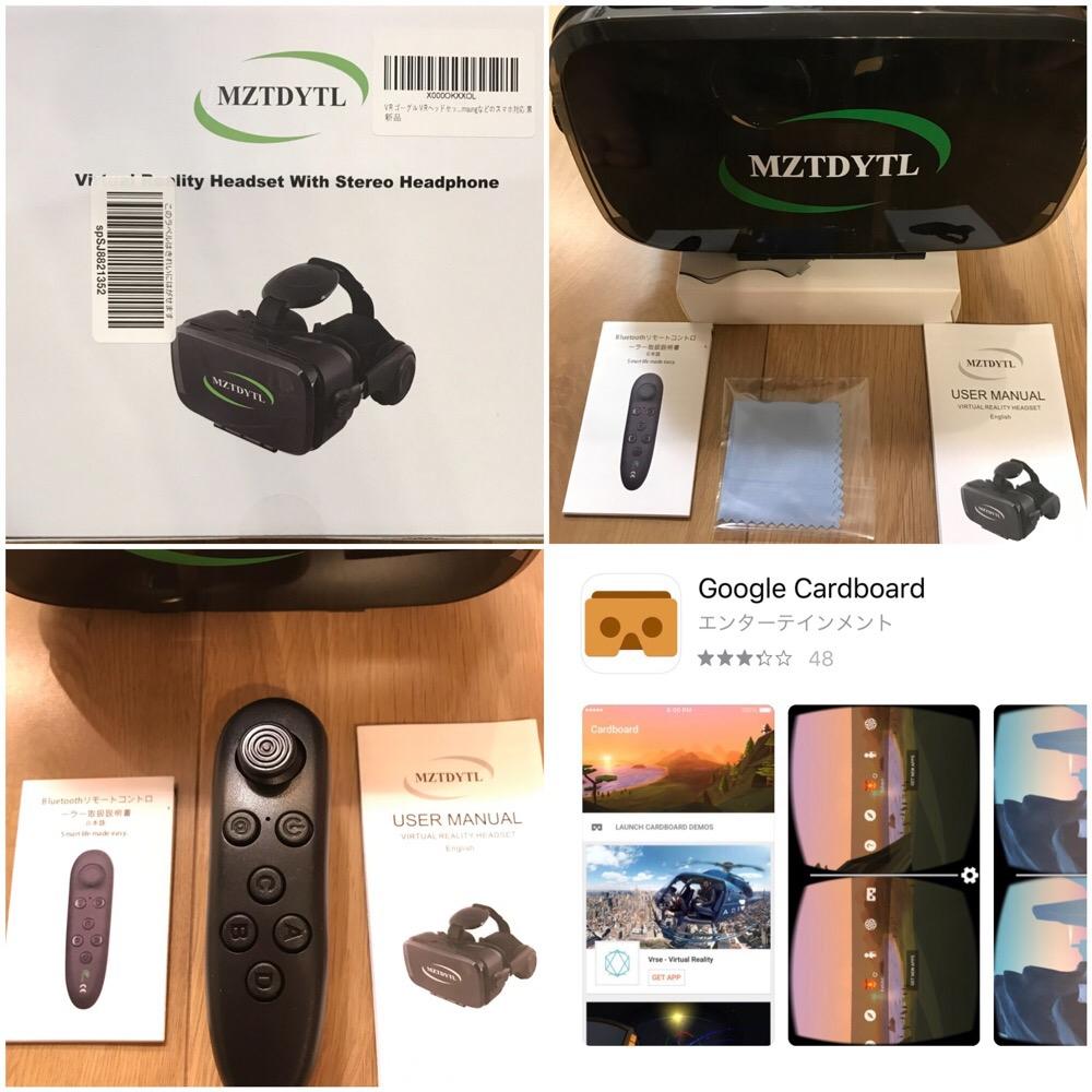 安価で高品質の VRゴーグル見つけたっ!MZTDYTLのVRヘッドセットが没入感抜群っ!