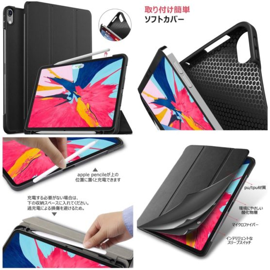 コスパよし!ペンシル収納できるオシャレなiPad Pro11インチケースのご紹介