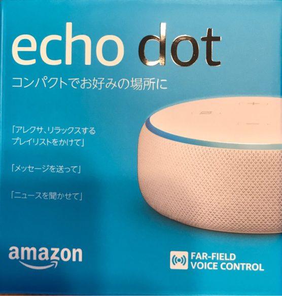 AmazonEcho(アマゾンエコー)2個買っちゃいました!最高の親孝行体験記