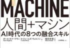 AIに仕事を奪われるかも?と思っているなら真っ先に読んでほしい「HUMAN+MACHINE 人間+マシン―AI時代の8つの融合スキル」