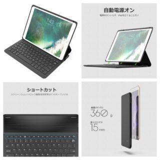 オシャレで軽量「Inateck iPad Pro 10.5 インチ専用キーボードケース」のご紹介
