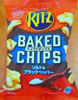 おいおい、ナニコレ!RITZがヤバイ!新感覚お菓子「ベイクドチップス」のカリッサクッがたまらん