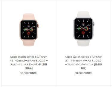 【Apple Watch整備済製品】あのSeries5がもう15%引きで!?