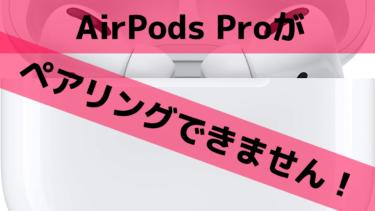 【3分解説】AirPods Proでオレンジランプが点滅してペアリングできない時の対処法