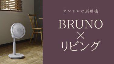 オシャレな『BRUNO ブルーノ 扇風機』コンパクト版 がとっても優秀♪