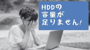 【HDDの容量不足解決!】OneDrive利用中の方必見!PCのHDD容量不足理由はこれだ!
