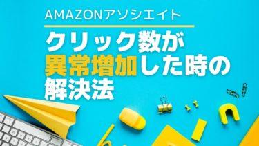 【3分解決】Amazonアソシエイトのクリック数が異常に増えた時の一発解決法