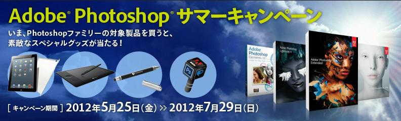 Adobeの太っ腹キャンペーン、adobe製品購入で新しいipadが貰えるかも!?