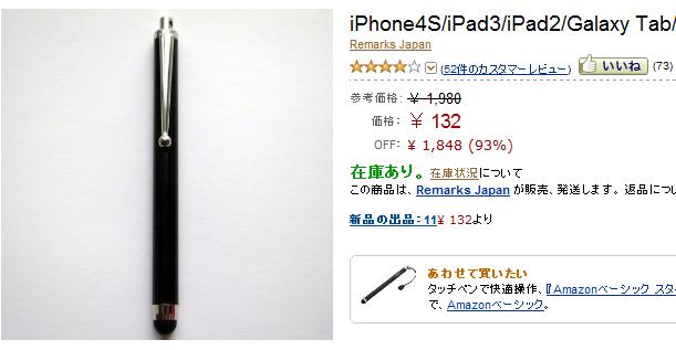 【激安速報】iPhone4S/iPad3など対応のタッチペンが93%OFFの132円也、しかも送料無料!