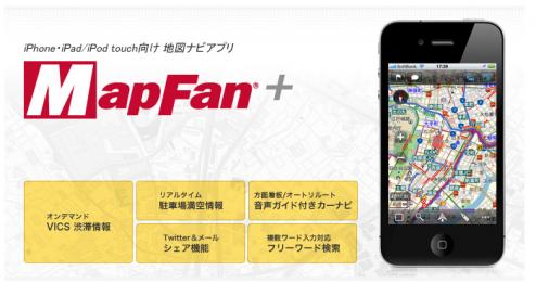 急げ~!地図アプリ「MapFan+」が今なら無料!オフライン地図もGETし放題!