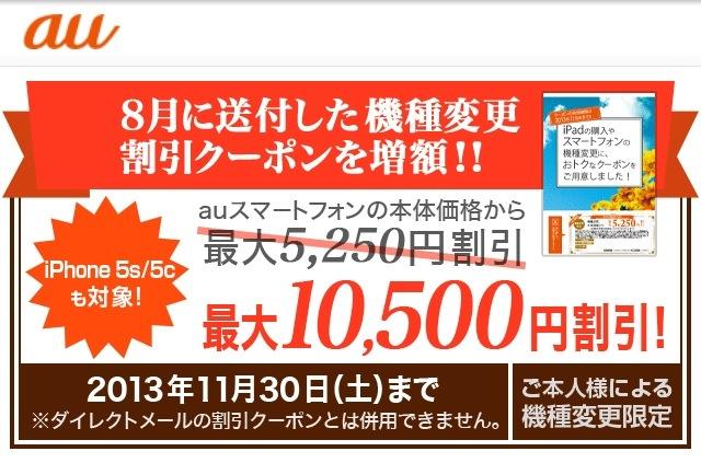 auのiPhone5からdocomoなどに乗り換えようと思ってたら、auにさとられ突然心揺らぐキャンペーンメールが来た!