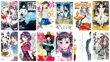 【Kindle無料マンガ紹介】『彼女、お借りします』『かくしごと』『グレイプニル』などアニメ化話題のコミックも!