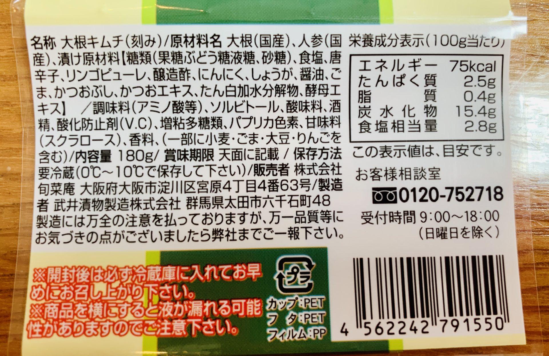 旬菜庵 カクテキキムチ