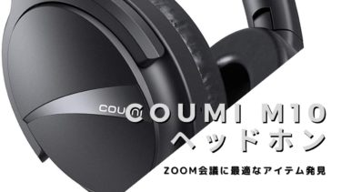 『COUMI M10』安価でも通話ノイズキャンセリング機能付きaptX HD対応ワイヤレスヘッドホンレビュー