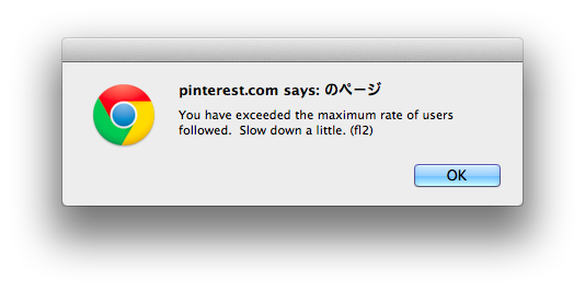 Pinterestのこんなエラーにご用心 「You have exceeded the maximum rate of users followed.  Slow down a little. 」【Pinterest非公式ガイド ~第3回~】